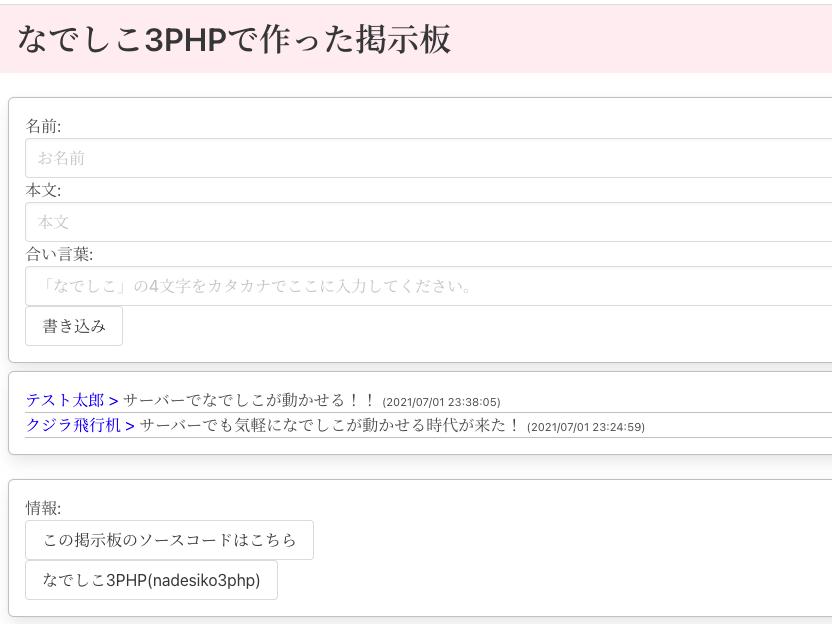 なでしこ3PHPで作ったBBS